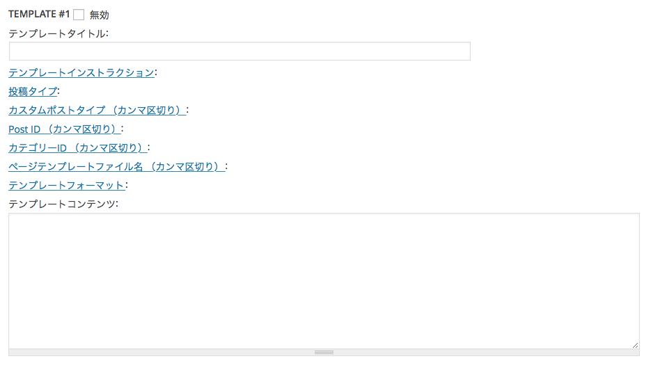 WordPressの便利なプラグイン②